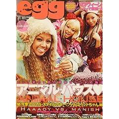 egg (エッグ) 2007年 11月号