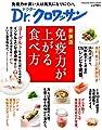 Dr.クロワッサン 新装版 免疫力が上がる食べ方