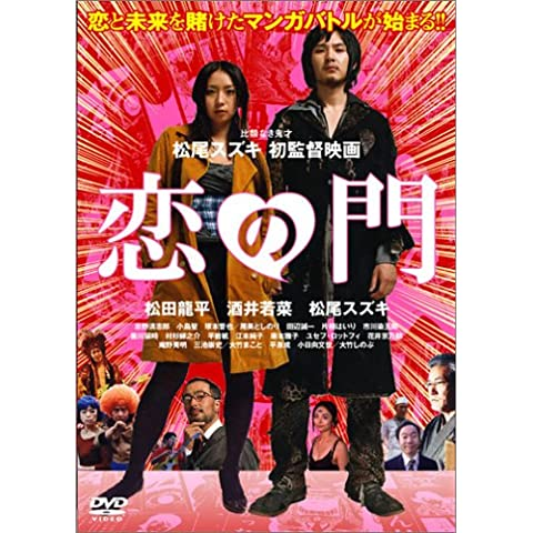 恋の門 スペシャル・エディション (初回限定版) [DVD] (2005)