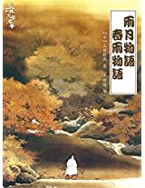 Ugetsu Monogatari, spring rain Monogatari -- Mystery World Series