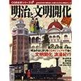 CG日本史(22)明治と文明開化 (双葉社スーパームック CG日本史シリーズ 22) 後藤 克典 (2009/11/24)