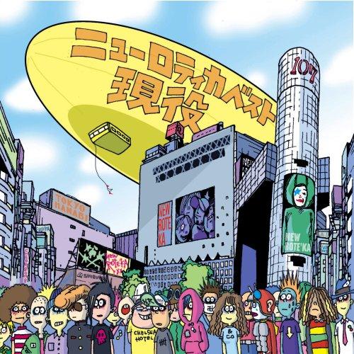 『ベスト 2000~2006 現役』 Open Amazon.co.jp