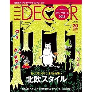 ELLE DECO (エル・デコ) 2012年 08月号 [雑誌]