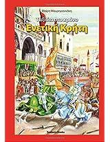 Venetian Crete in Greek language