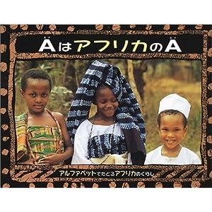 AはアフリカのA―アルファベットでたどるアフリカのくらし (世界の絵本)