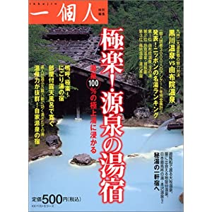 極楽!源泉の湯宿