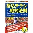折込チラシの絶対法則—消費者ニーズに合わせた販売戦略100事例 堀内 敬一 (2003/3)