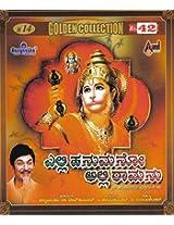 Elli Raamano Alli Hanumanu