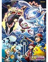 Ensky Pokemon The Movie: Hoopa & The Clash of Ages Legend vs. Legend Jigsaw Puzzle (300 Piece)