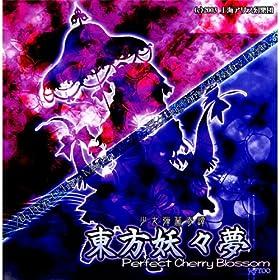 [同人PCソフト]東方妖々夢 ~ Perfect Cherry Blossom.
