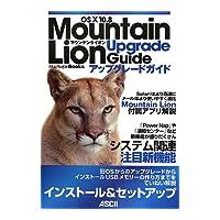 OS X 10.8 Mountain Lionアップグレードガイド(書籍)