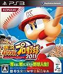 実況パワフルプロ野球2011 [パワプロ2011]