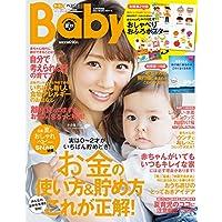 Baby-mo 2017年7月号 小さい表紙画像