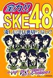製品画像: 全力! ! SKE48