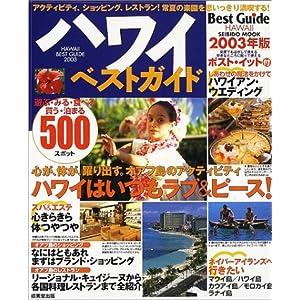 ハワイベストガイド (2003年版) (Seibido mook)