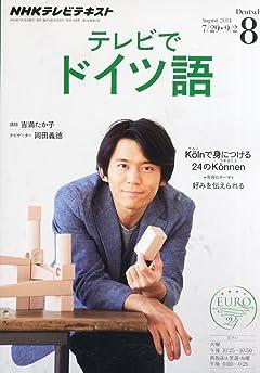 以前と違う!?岡田義徳が櫻井翔の性格の激変を指摘