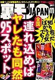 裏モノ JAPAN (ジャパン) 2012年 11月号 [雑誌]