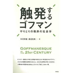 『触発するゴフマン——やりとりの秩序の社会学』