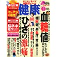健康 2011年 02月号 [雑誌] (雑誌2010/12/27)