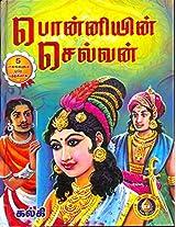 Ponniyin Selvan: Giri Publications