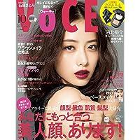 VoCE 2017年10月号 小さい表紙画像