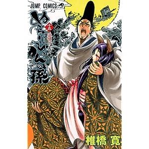 ぬらりひょんの孫 15 (ジャンプコミックス)