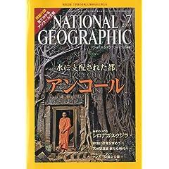 【クリックで詳細表示】NATIONAL GEOGRAPHIC (ナショナル ジオグラフィック) 日本版 2009年 07月号 [雑誌]: 本