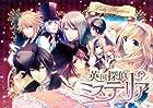 乙女ゲーム「英国探偵ミステリア」が執事喫茶Swallowtailとコラボ