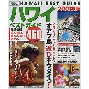 ハワイベストガイド—最新460スポット (2001年版) (Seibido mook)