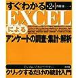 すぐわかるEXCELによるアンケートの調査・集計・解析 内田 治 (単行本2002/6)