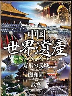 反日中国で声高に叫ばれる不気味「ニッポン讃歌」の正体 vol.01