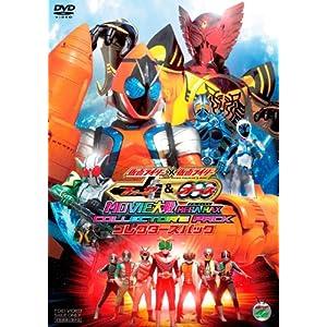 仮面ライダー×仮面ライダー フォーゼ&OOO(オーズ) MOVIE大戦 MEGA MAX コレクターズパック【DVD】