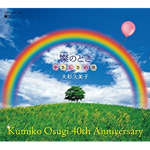 : 大杉久美子 40th Anniversary 燦のとき やさしさの歌