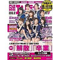 日経エンタテインメント 2016年12月号 小さい表紙画像