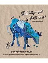 Our Incredible Cow/Ippadiyum Oru Pasu