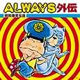 ALWAYS外伝~昭和爆笑伝説~ オムニバス、松平ケメ子、Wけんじ、 坂本九 (CD2009)