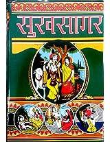 ORIGINAL SUKHSAGAR - SHRIMAD BHAGWAT PURAN (MAKHANLAL KHATRI)