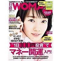 日経 WOMAN 2017年3月号 小さい表紙画像