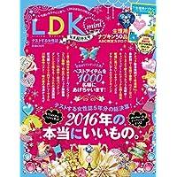 LDK 2017年1月号 小さい表紙画像