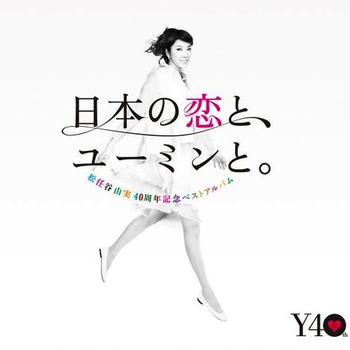 日本の恋と、ユーミンと。 | Discography | Yumi …