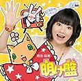 明坂聡美の「明けテレ3」新春イベントでまたも追加公演が決定