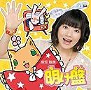 明坂聡美「明けテレ3」イベントのゲストに三森すずこ、下田麻美
