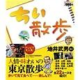 ちい散歩 (ブルーガイド・ムック) 地井 武男 (大型本2007/1/9)