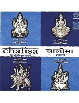 Chalisa - Ganesh, Lakshmi, Durga, Saraswathi