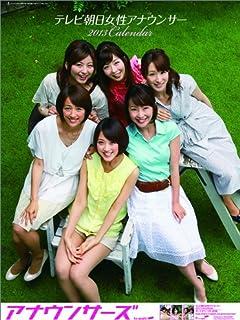 2013年 女子アナ巨乳化問題 緊急討論会 vol.3