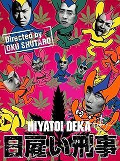 ヤリ手ホームレス「街角アベノミクス緊急座談会」 vol.2