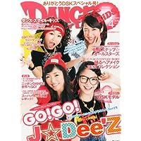 ダンス・スタイル・キッズ 2014年4月号 小さい表紙画像