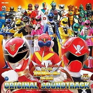 : ゴーカイジャー ゴセイジャー スーパー戦隊199ヒーロー大決戦 オリジナル・サウンドトラック