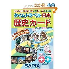 タイムトラベル日本歴史カード (ソシオ・スコープ)