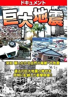 首都圏を襲ったあの激震は大震災発生の予兆なのか?